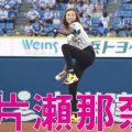 1236 120x120 - 足立佳奈は野球好き。阪神戦の始球式が話題になったかわいい巨人ファン!