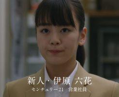 21cm 246x200 - 伊原六花がABC-MARTのCMの女の子に。ドラマもチアダン出演も話題に