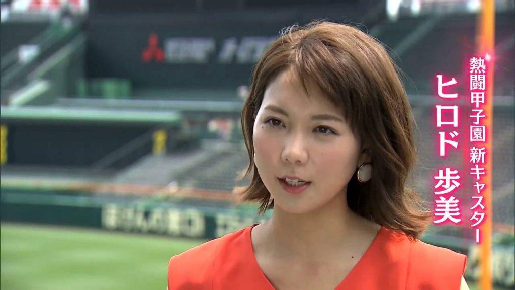 ヒロド歩美の野球選手との画像。熱血甲子園でお馴染み阪神ファンの美人アナ
