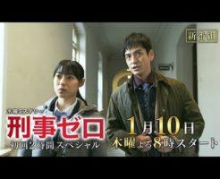 1 2 246x200 - 刑事ゼロの初回1話を見たネタバレ感想と見どころ。源氏物語回