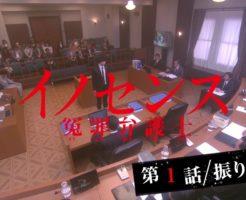 1 6 246x200 - イノセンス冤罪弁護士の初回1話の感想。フル動画の無料視聴方法も