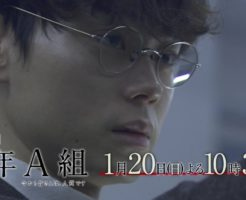 3a3 246x200 - 3年A組3話のネタバレあり感想。フル動画を高画質で無料視聴する方法