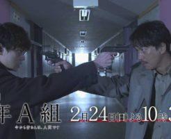 3a8 246x200 - 3年A組8話。片寄涼太のダンス教室「教えて甲斐先生」動画も公開される