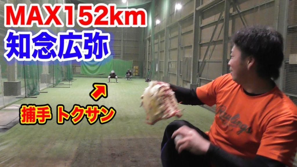 知念広弥(統一ライオンズ)台湾での投球やブルペン動画。小柄な速球派左腕!