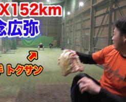 6229 246x200 - 知念広弥(統一ライオンズ)台湾での投球やブルペン動画。小柄な速球派左腕!