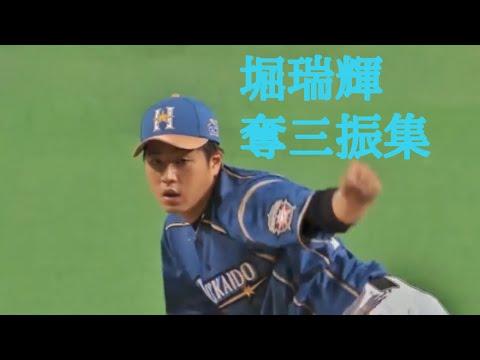 堀瑞輝(日ハム)の投球。16年ドラフト1位の将来のエース格左腕