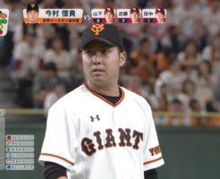18 1 246x200 - 今村信貴(巨人)の投球。18年の活躍から本格ブレイクが期待される先発左腕