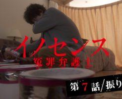 7 246x200 - イノセンス冤罪弁護士7話の動画を見た感想。川島海荷が悪妻役で出演!