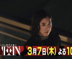 9 1 246x200 - スキャンダル専門弁護士9話。吾妻(山本耕史)の妻役の山崎紘菜が美人!