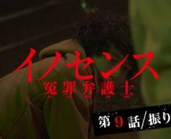 9 4 246x200 - イノセンス冤罪弁護士9話。真犯人役武田真治が和倉を刺す衝撃の展開へ!