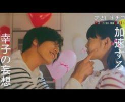 9akb48 246x200 - 忘却のサチコ9話を見た感想。元AKB48の岩田華怜登場回でジンギスカン