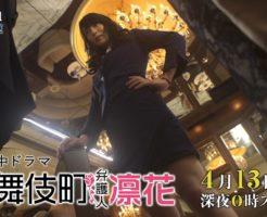 1 2 246x200 - 歌舞伎町弁護人凛花初回1話の感想。キャバ嬢役出口亜梨沙ストーカー被害回