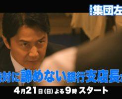 1 3 246x200 - 集団左遷の初回1話を見た感想。福山雅治主演で銀行が舞台の下克上ドラマ