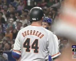 7121 246x200 - ゲレーロ(巨人)が球審の判定に不満爆発!満塁高めの変化球でストライク