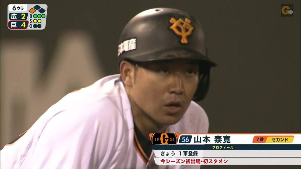 山本泰寛(巨人)の守備好プレー。好走塁も話題になった慶応出身内野手