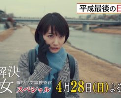7475 246x200 - 未解決の女スペシャルドラマの感想。矢代朋(波瑠)がかわいい!麻見和史原作