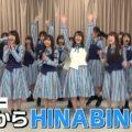 hinabingomchinaroom 120x120 - HINABINGO9話でモノボケ!金村美玖と宮田愛萌はフェチを告白。次回最終回?