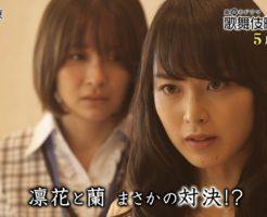 3 246x200 - 歌舞伎町弁護人凛花3話の感想。山崎真実へのセクハラ隠ぺい回