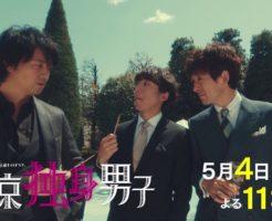 34 1 246x200 - 東京独身男子3話感想と4話予告。三好、岩倉、透子の三角関係も動く!