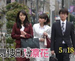 5 6 246x200 - 歌舞伎町弁護人凛花5話の感想。凛花先生が暴漢に襲われてしまう