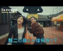 7 246x200 - 日本ボロ宿紀行7話は栃木県那須郡 雲海閣。龍二さんは猿劇場での営業回
