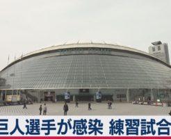 9102 246x200 - 巨人坂本と大城でクラスター発生か?誹謗中傷から逆転するには!